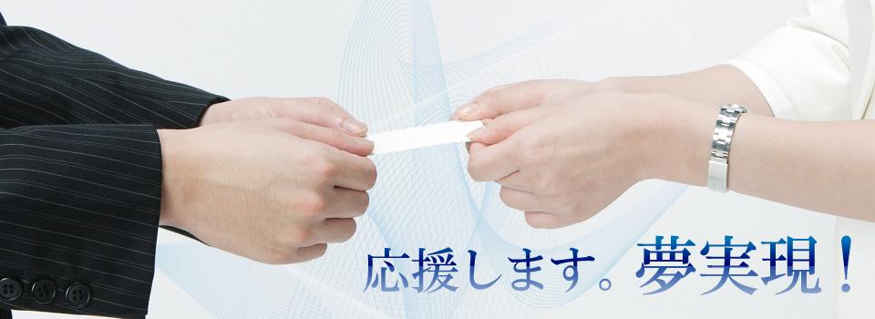 山口県下関市の中小企業診断士です。会社のことなら何でもご相談下さい。