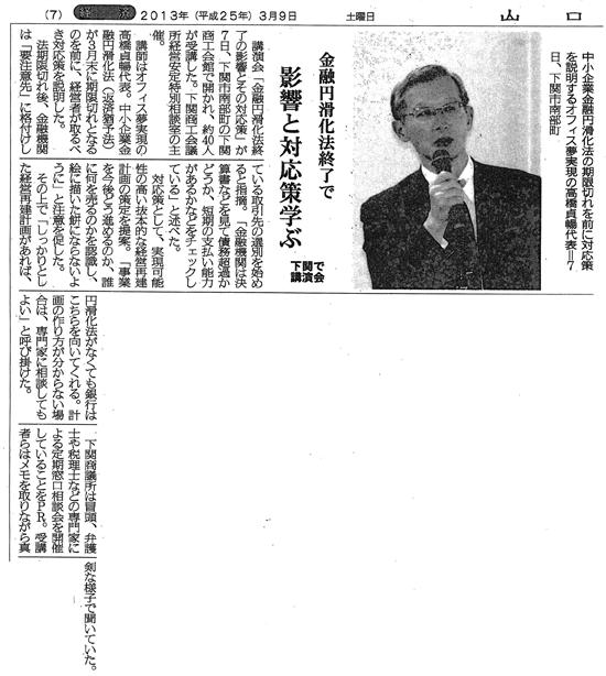 yamaguchishinbun